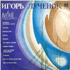 Игорь Лученок - Песни-1974.LP,made in USSR.