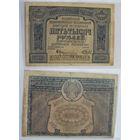 5000 рублей 1921