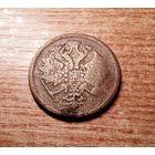 РОССИЙСКАЯ ИМПЕРИЯ. 3 КОПЕЙКИ 1860 ЕМ.