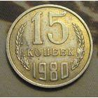 15 копеек 1980 г