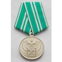 "Медаль ""За службу в таможенных органах XV лет"" РФ"