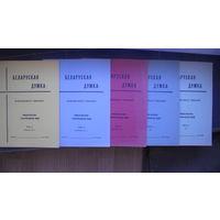 Беларуская думка номер 2-6 1961-64 года. Нью-Йорк