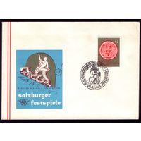 КПД 1965 год Австрия Зальцбург