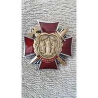 Знак в/ч 5529 ВВ МВД РБ