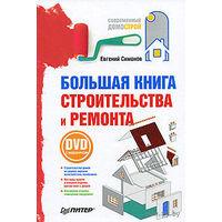 Большая книга строительства и ремонта (+ DVD-ROM)