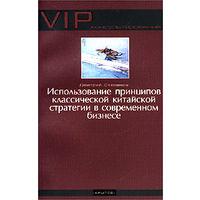 Дмитрий Степанов.  Использование принципов классической китайской стратегии в современном бизнесе