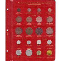 Лист для монет Великого Княжества Финляндского в составе Российской Империи