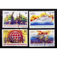 Куба 1976 г. 20-летие высадки революционеров с яхты Гранма, полная серия из 4 марок #0083-Л1P5