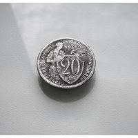 20 копеек 1931 г. Федорин-21, лот яс-7