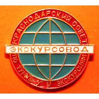 Краснодарский Совет ПТиЭ. Экскурсовод.