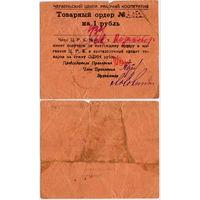 1 рубль, Червень, Товарный ордер