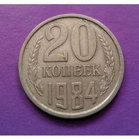20 копеек 1984 СССР #02