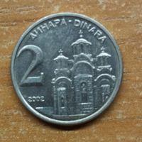 Югославия 2 динара 2002_РАСПРОДАЖА КОЛЛЕКЦИИ