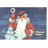 Открытка СССР, чистая ,1984, С новым годом