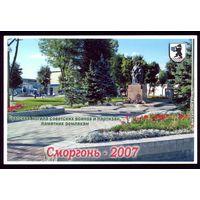2007 год Сморгонь Памятник землякам