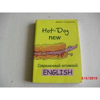 Английский язык. Самоучитель.