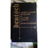 Илюстрированный словарь на немецком и русском языках