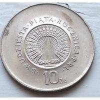 Польша 10 злотых, 1969 25 лет с момента образования Польской Народной Республики  4-12-13