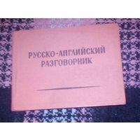Русско-английский раговорник,1959г.