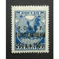 РСФСР Голодающим 1922 год, 250+250 р -- чистая **