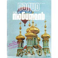 """Журнал """"Радиолюбитель"""" #5 за 1991 г."""