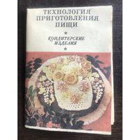КОНДИТЕРСКИЕ ИЗДЕЛИЯ, 1989 г.