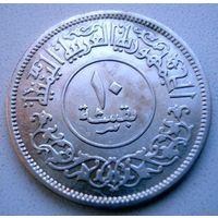 Йемен (Республика). 10 букша 1963 г. Серебро.
