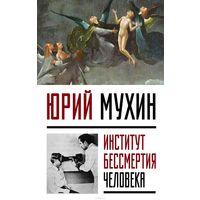 Мухин. Институт Бессмертия Человека