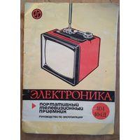 Портативный телевизор Электроника 404. Руководство по эксплуатации. 1982 г.