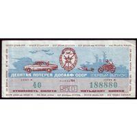 1974 год ДОСААФ 9-я лотерея 1-й выпуск