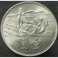 Тайвань 1 доллар 1969 КМ#547 ФАО в капсуле