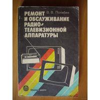 Ремонт и обслуживание радио-телевизионной аппаратуры