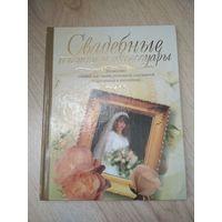 Книга Свадебные платья и аксессуары