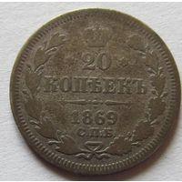 20 копеек 1869