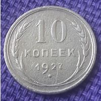 10 копеек 1927 года.