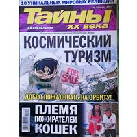 "Журнал ""Тайны ХХ века"", No10, 2011 год"