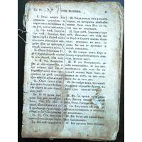 Евангелие от Матфея, нонец 19 века, средина книги.