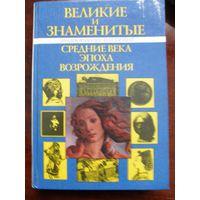 Великие и знаменитые-знциклопедия