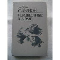 Жорж Сименон. Неизвестные в доме