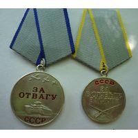 """Медали """"За отвагу и за боевые заслуги"""" на простых колодках КОПИЯ"""