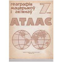 Атлас 7 класс 1991