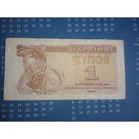 1 купон Украина 1991г