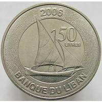 1к Ливан 50 ливров 2006 В КАПСУЛЕ распродажа коллекции