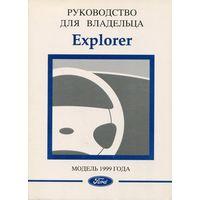 "Автомобиль ""Ford Explorer"" - Руководство для владельца. 1998 г."