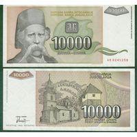 Югославия 10000 динар 1993 год