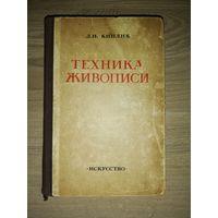 1950. Д.И. Киплик - Техника живописи. Искусство.
