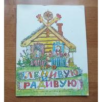 ПРО ЛЕНИВУЮ И РАДИВУЮ. Русские и украинские народные сказки