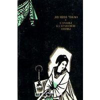 Ли Цин-Чжао. Строфы из граненой яшмы
