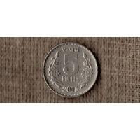 Индия 5 рупий 2000 Московский монетный двор //(AR)