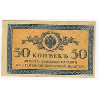 50 копеек 1915-1917